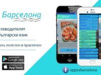 Плевенчанка създаде първото мобилно приложение за Барселона на български (видео)