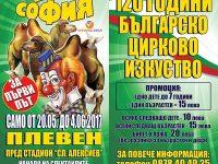 """От днес започват спектаклите на Българския национален цирк """"София"""" в Плевен"""