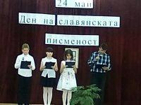 """В ОУ """"Св. Климент Охридски"""" – Плевен тържествено отбелязаха 24 май"""