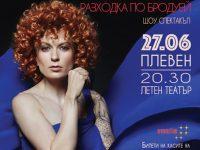 """Люси Дяковска представя """"Разходка по Бродуей"""" в Летния театър, билетите вече са в продажба"""