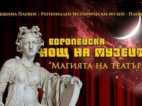 """Под мотото """"Магията на театъра"""" ще премине тазгодишната Нощ в музея в РИМ – Плевен"""