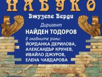 """Плевенска филхармония представя операта """"Набуко"""" на сцената на Летния театър в """"Кайлъка"""""""