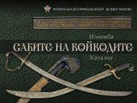 """РИМ – Плевен участва в националната изложба """"Сабите на войводите"""""""