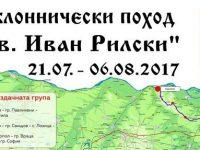 """Поклонническият поход """"Св. Иван Рилски"""" започва днес, ще премине и през Плевенско"""