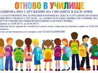 "НССБ стартира кампания ""Отново в училище"""