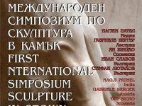 """Днес откриват Първия международен симпозиум по скулптура """"Плевен 2017"""""""