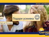"""Флашмоб """"Подари усмивка"""" ще се проведе днес в Плевен"""