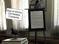 Стридоядът е вид на месец септември в РИМ – Плевен
