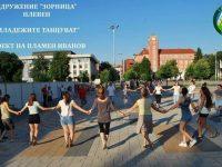 Народни танци на площада в Плевен и тази вечер преди залез слънце!