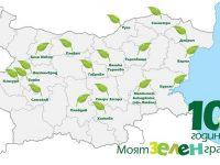 """Плевен се включва в десетото юбилейно издание на инициативата """"Моят зелен град"""""""