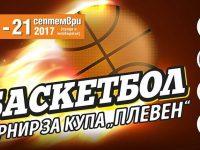 """Баскетболният турнир за Купа """"Плевен"""" започва днес"""