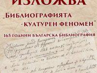 """Изложба """"Библиографията – културен феномен"""" откриват в плевенската Библиотека"""