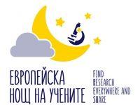 Анкета с награди за Европейска нощ на учените 2017, МУ-Плевен е домакин