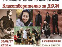 Млади музиканти с благотворителен концерт в подкрепа на Деси от Плевен