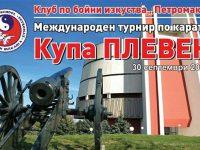 Международен турнир по карате се провежда днес в Плевен