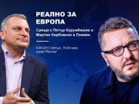 Среща с Петър Курумбашев и Мартин Карбовски ще се проведе в Плевен