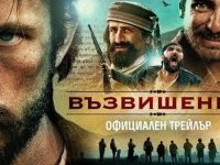 """Пуснаха официален трейлър на снимания край Плевен филм """"Възвишение"""" (видео)"""