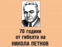 В Плевен днес откриват изложба, посветена на 70 години от обесването на Никола Петков