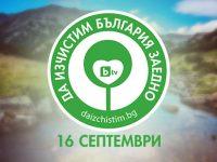 400 кг отпадъци събраха служители на Oбщина Червен бряг