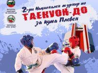 Детски турнир по таекуон-до събира днес в Плевен състезатели от цялата страна