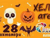 Ателие за маски за Хелоуин отваря врати днес в Панорама мол Плевен