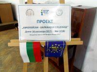 Читалището в Тръстеник успешно приключи реализацията на пореден проект
