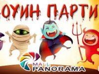 Щуро парти за Хелоуин организират днес в Панорама мол Плевен