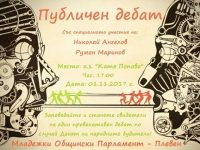 Младежкият общински парламент в Плевен организира публичен дебат по повод 1 ноември