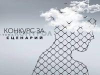 Млада плевенчанка с награда от конкурс за сценарий на късометражен филм