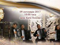 Български и немски акордеонисти с концерт днес в Плевен по международен проект