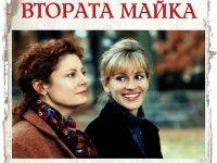 """""""Втората майка"""" е изборът за октомврийската кинолектория на плевенската Библиотека"""