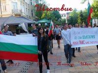 В Плевен утре организират шествие по повод година от референдума на Слави Трифонов