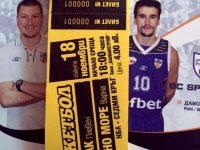 "Купи билет за мач на ""Спартак"" – подкрепи развитието на баскетбола в Плевен!"