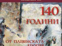 """Изложба, посветена на 140 години от Плевенската епопея, откриват в ХГ """"Илия Бешков"""""""