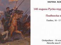 Научна конференция по повод 140 години от Плевенската епопея ще се проведе на 16 и 17 ноември