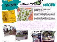 """Вижте """"Мястото"""" в Плевен преди, по време и след промяната"""