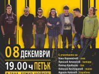 """Младите музиканти от """"Friday Fiction"""" с концерт днес в НУИ """"Панайот Пипков"""" – Плевен"""
