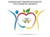 """Два проекта от Плевенско са номинирани в Националния ученически конкурс """"Посланици на здравето"""""""
