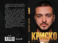 """Криско ще раздава днес в Плевен автографи върху книгата си """"Пътят нагоре"""""""