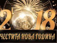 Честита Нова година, Плевен!