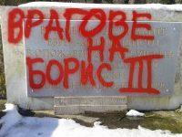 """И Плевен отбеляза """"достойно"""" Международния възпоменателен ден на Холокоста…"""