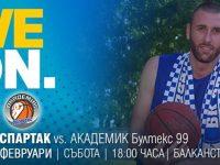 "Баскетболният ""Спартак"" посреща днес ""Академик Бултекс 99"""