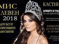 """Отнемат титлата на победителката в конкурса """"Мис Плевен 2018"""""""