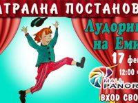 """Детската постановка """"Лудориите на Емил"""" представят днес в Панорама мол Плевен"""