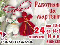 Работилница за мартенички отваря врати днес в Панорама мол Плевен