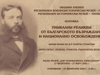 Днес откриват изложба с лични вещи на патрона на УМБАЛ – Плевен д-р Георги Странски