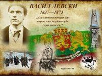 С възпоменателна церемония в Никопол ще почетат Васил Левски