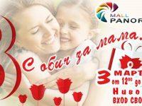 """Работилница """"С обич за мама…"""" отваря врати днес в Панорама мол Плевен!"""