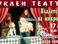 """На кукления спектакъл """"Владетелят на микробите"""" кани малчуганите днес Панорама мол Плевен"""