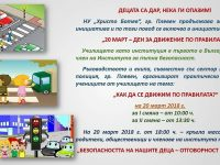 """НУ """"Христо Ботев"""" – Плевен се включва в инициативата """"20 март – Ден за движение по правилата"""""""